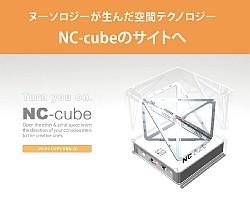 ヌーソロジーが生んだ空間テクノロジー NC-cubeのサイトへ