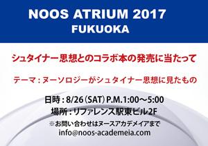 ヌースアトリウム福岡参加申し込み