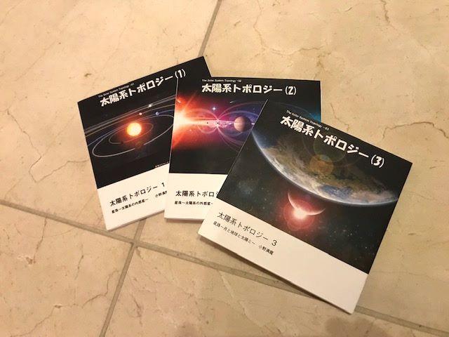 太陽系トポロジー
