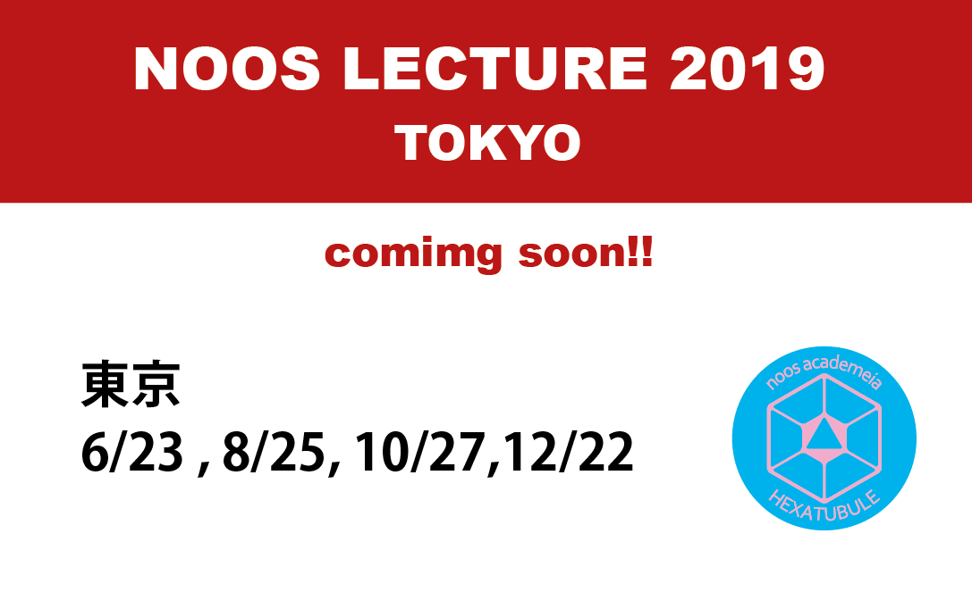 NOOS LECTURE 2019 in Tokyo参加申し込み