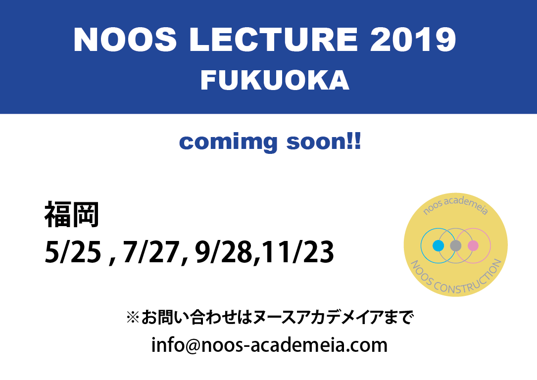 NOOS LECTURE 2019 in Fukuoka参加申し込み
