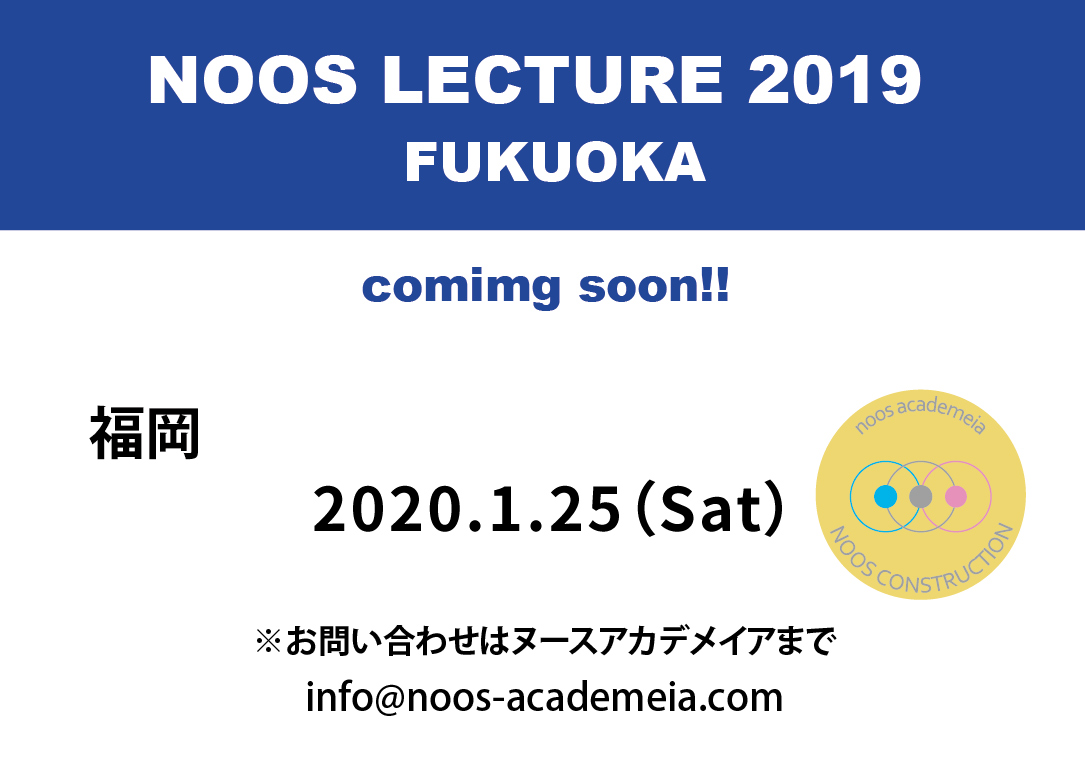 NOOS LECTURE 20 in Fukuoka参加申し込み