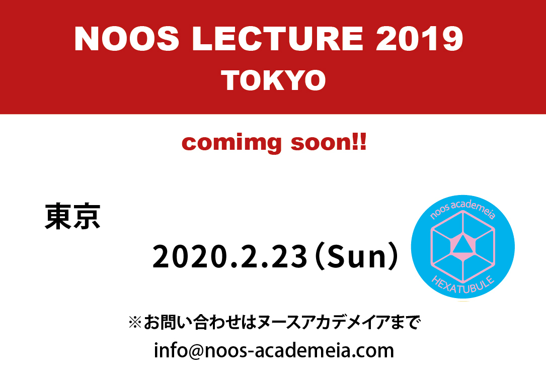 NOOS LECTURE 2020 in Tokyo参加申し込み
